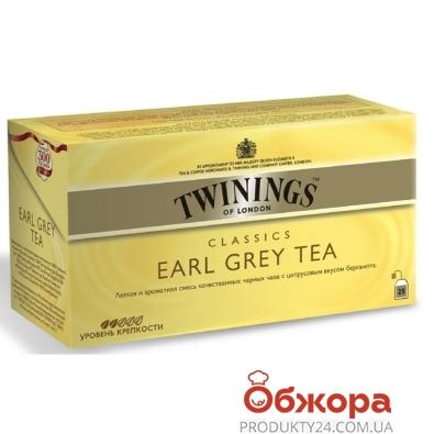 Чай Твайнинг (Twinings) Эрл Грей 25 п – ИМ «Обжора»