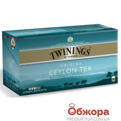 Чай Твайнинг (Twinings) Черный Цейлон 25 п – ИМ «Обжора»