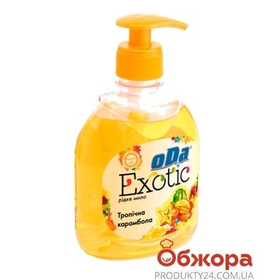 Мыло Шик Ода Exotic Тропическая карамбола 300 г – ИМ «Обжора»