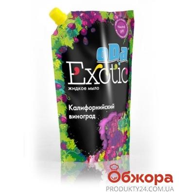 Мыло Шик Ода Exotic Калифорнийский виноград 460 г – ИМ «Обжора»