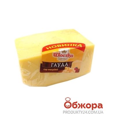 Сыр Гауда Шостка шар – ИМ «Обжора»