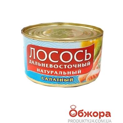 Лосось дальневосточный Барентс Си (Barents sea) салатный 240 г – ИМ «Обжора»