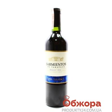 Вино Тарапака (Tarapaca) Sarmientos Мерло красное сухое 0,75 л – ИМ «Обжора»