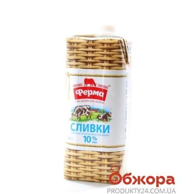 Сливки Ферма 10% 500г т/п – ИМ «Обжора»