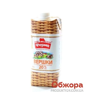 Сливки Ферма 20% 500 г т/п – ИМ «Обжора»