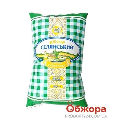 Кефир Селянский 2,5% 900 г – ИМ «Обжора»