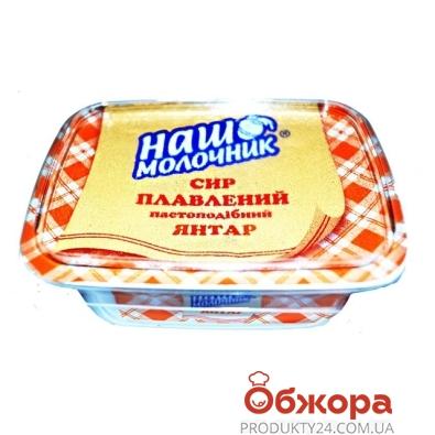 Сыр плавленый Наш Молочник Янтарь 60% 180 г – ИМ «Обжора»