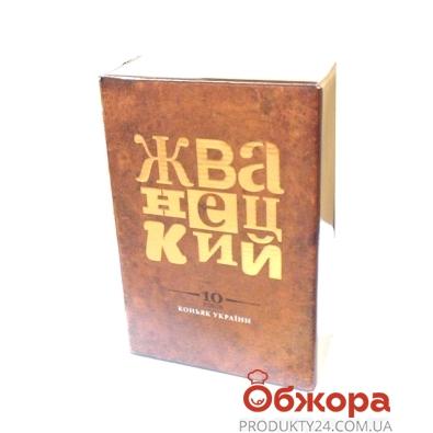 Коньяк Шустов Жванецкий 10* Книга 0,7 л – ИМ «Обжора»