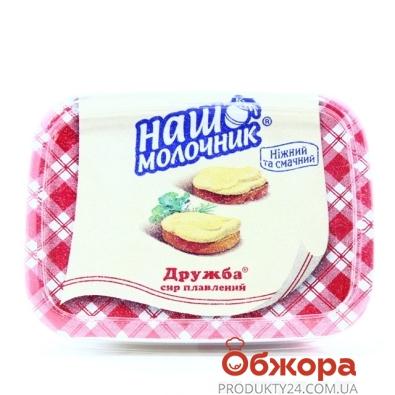 Сыр плавленый Наш молочник Дружба 55% 180 г – ИМ «Обжора»