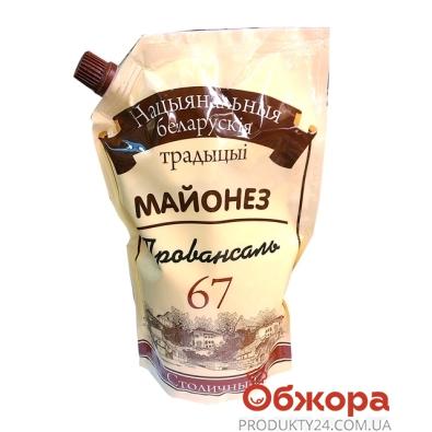 Майонез Беларусские традиции Столичный 40% 700 г – ИМ «Обжора»