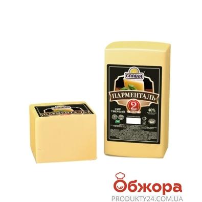 Сыр Славия Парменталь 40% 220 г – ИМ «Обжора»