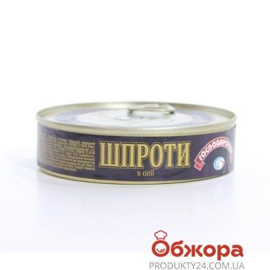 Шпроты Господарочка ж/б в/м 150 г – ИМ «Обжора»