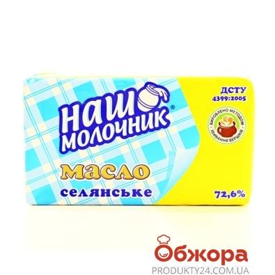 Масло Наш молочник 72,6% 200 г – ИМ «Обжора»