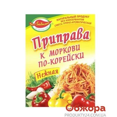 Приправа Любысток Корейская морковь (нежная) 30 г – ИМ «Обжора»