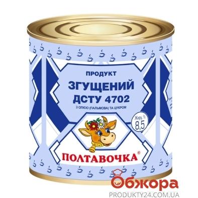 Сгущеное молоко Полтавочка 370 г 8,5% – ИМ «Обжора»