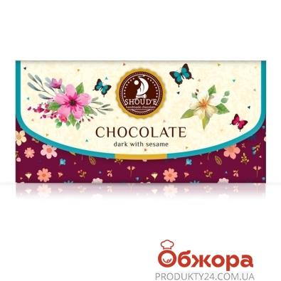 Шоколад Шоудье (Shoud'e ) черный Клатч Сезам 70 г – ИМ «Обжора»