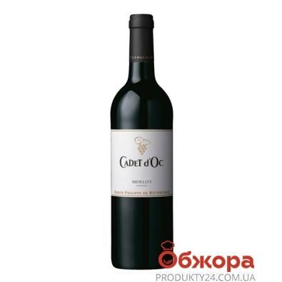 Вино Франция Кадэ д'Ок ( Cadet d'Oc) Мерло красное сухое 0,75 л – ИМ «Обжора»