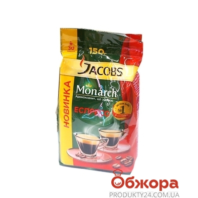 Кофе Якобс Монарх молотый 150 г – ИМ «Обжора»