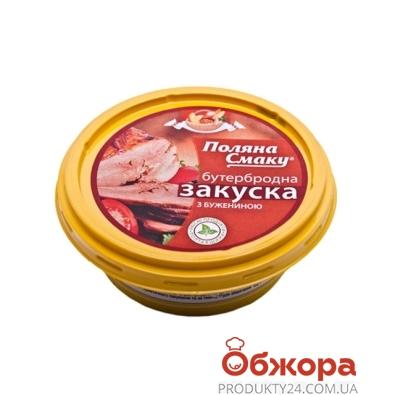 Закуска Поляна смаку с бужениной 100 г – ИМ «Обжора»