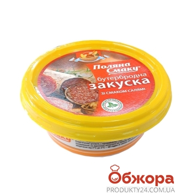 Закуска Поляна смаку Салями 100 г – ИМ «Обжора»