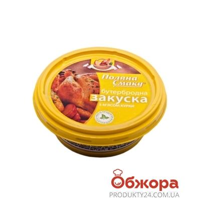 Закуска Поляна смаку Куриная 100 г – ИМ «Обжора»