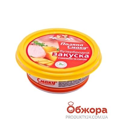 Закуска Поляна смаку Ветчина с сыром 100 г – ИМ «Обжора»