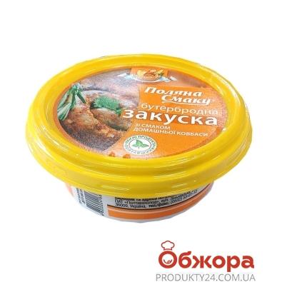 Закуска Поляна смаку Домашняя колбаса 100 г – ИМ «Обжора»