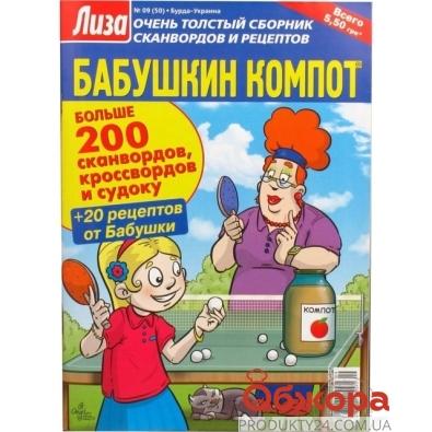 Журнал Лиза бабушкин компот – ИМ «Обжора»