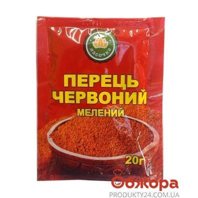 Перец красный Ласочка молотый 20 г – ИМ «Обжора»