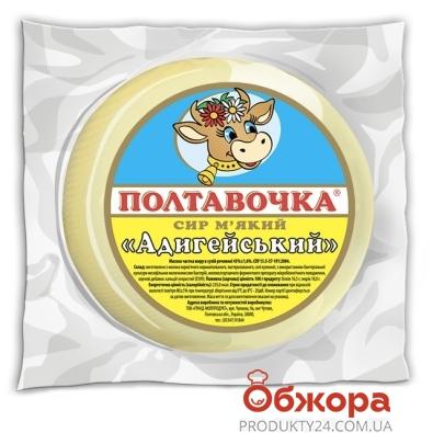 Сыр Полтавочка Адыгейский 45% вес – ИМ «Обжора»