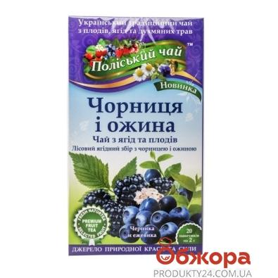 Чай Полесский Черника Ежевика 20п*2г – ИМ «Обжора»