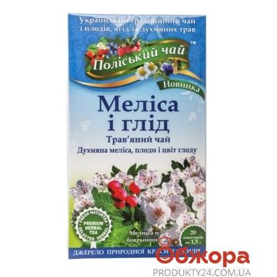 Чай Полесский Мелиса Боярышник 20п*1,5г – ИМ «Обжора»
