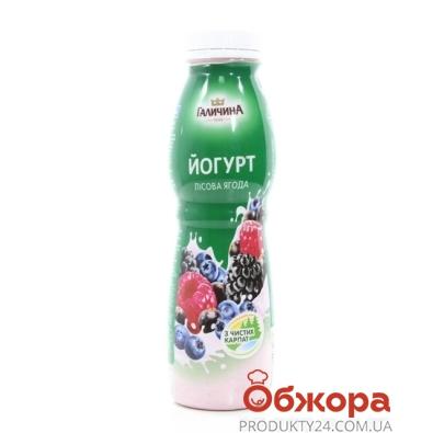 Йогурт Галичина Лесная ягода 2,5% 350 г – ИМ «Обжора»