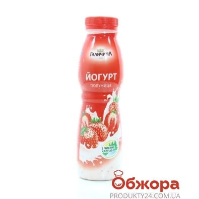 Йогурт Галичина Клубника 2,5% 350 г – ИМ «Обжора»