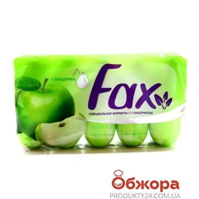 Мыло Факс (FAX) Яблоко 75 гх5 шт – ИМ «Обжора»