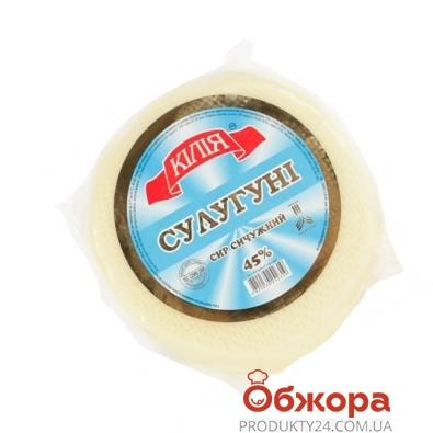 Сыр Сулугуни Килия 45% – ИМ «Обжора»