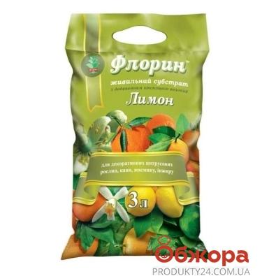Грунт Флорин Лимон 3л – ИМ «Обжора»