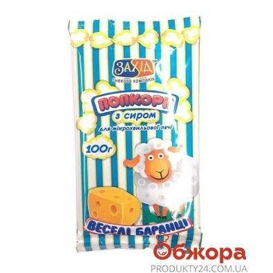 Поп Корн Запад сыр 100 г – ИМ «Обжора»