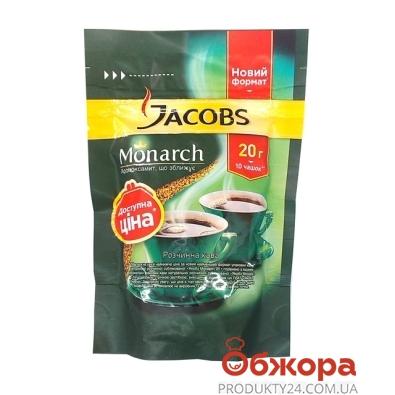 Кофе Якобс (Jacobs) Монарх 20 г – ИМ «Обжора»