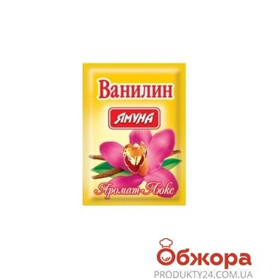 Ванилин Ямуна аромат Люкс 2 г – ИМ «Обжора»