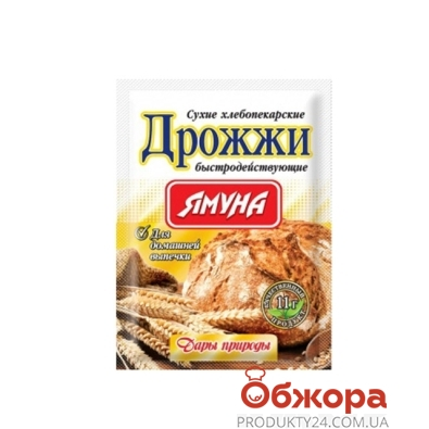 Дрожжи хлебопекарские Ямуна сухие шоубокс 11 г – ИМ «Обжора»
