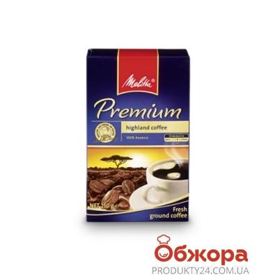 Кофе Мелитта (Mellita) Премиум молотый 250 г – ИМ «Обжора»