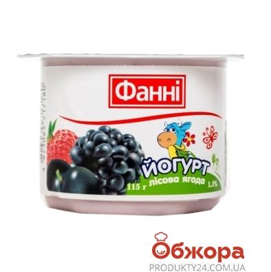 Йогурт Фанни лесная ягода 1,5% 115 г – ИМ «Обжора»