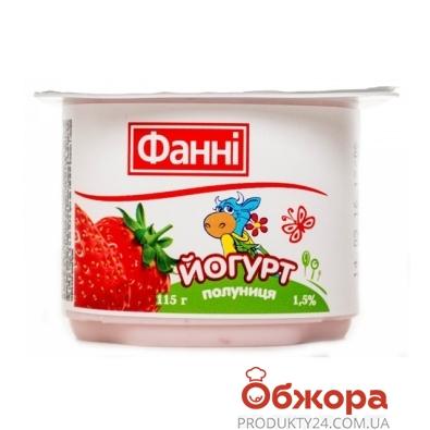 Йогурт Фанни клубника 1,5% 115 г – ИМ «Обжора»