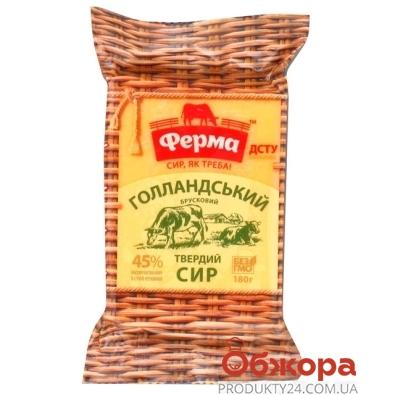 Сыр Ферма Голландский 50% 180 г – ИМ «Обжора»
