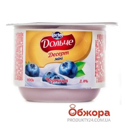 Десерт Дольче черника 3,4% 100 г – ИМ «Обжора»