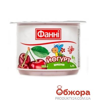 Йогурт Фанни вишня 1,5% 115 г – ИМ «Обжора»