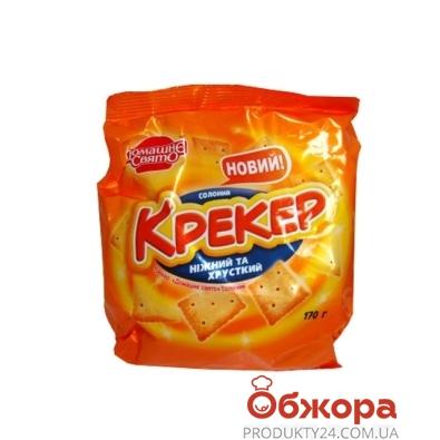 Крекер Домашне свято солёный 170 г – ИМ «Обжора»