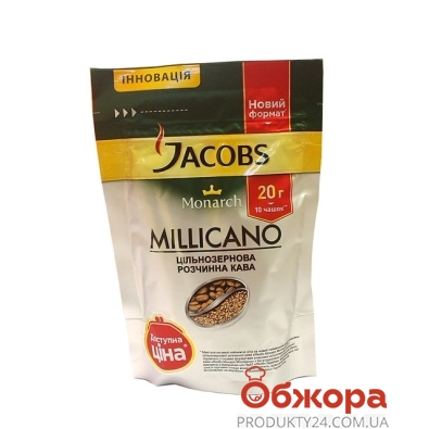 Кофе Якобс (Jacobs) Монарх Миликано 20 г – ИМ «Обжора»