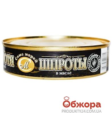 Шпроты Союз-Морей 150г – ИМ «Обжора»